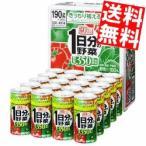 『送料無料』伊藤園 1日分の野菜(CS缶) 190g缶 20本入 (野菜ジュース)