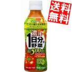 『送料無料』伊藤園 濃い1日分の野菜 265gペットボトル 24本入 (野菜ジュース)
