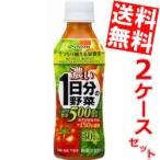『送料無料』伊藤園 濃い1日分の野菜 265gペットボトル 48本 (24本×2ケース) (野菜ジュース)
