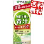 『送料無料』伊藤園 毎日1杯の青汁 200ml紙パック 48本 (24本×2ケース) (野菜ジュース)