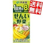 『送料無料』伊藤園 食物せんい野菜 200ml紙パック 24本入 (野菜ジュース 食物繊維野菜)