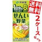 『送料無料』伊藤園 食物せんい野菜 200ml紙パック 48本 (24本×2ケース) (野菜ジュース 食物繊維野菜)