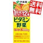 『送料無料』伊藤園 ビタミン野菜 200ml紙パック 24本入 (野菜ジュース)