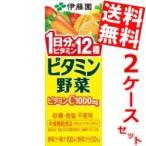 『送料無料』伊藤園 ビタミン野菜 200ml紙パック 48本 (24本×2ケース) (野菜ジュース)