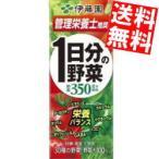 『送料無料』伊藤園 1日分の野菜 200ml紙パック 48本(24本×2ケース)
