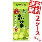 送料無料 伊藤園 お〜いお茶 緑茶 250ml紙パック 48本 (24本×2ケース) (おーいお茶)