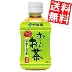 送料無料 伊藤園 お〜いお茶 緑茶 280mlペットボトル 24本入 (おーいお茶)