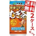 『送料無料』伊藤園 健康ミネラルむぎ茶 190g缶 60本 (30本×2ケース) 〔ミネラル麦茶〕