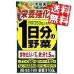 『送料無料』伊藤園 栄養強化型 1日分の野菜 125ml紙パック 24本入 [野菜ジュース 一日分の野菜]