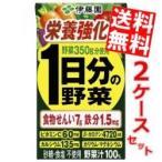 『送料無料』伊藤園 栄養強化型 1日分の野菜 125ml紙パック 48本 (24本×2ケース) [野菜ジュース 一日分の野菜]