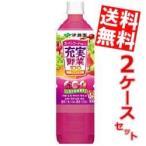 『送料無料』伊藤園 スーパーフードミックス 充実野菜 930gペットボトル 24本(12本×2ケース)