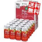 『送料無料』伊藤園 理想のトマト 190g缶 20本入 [トマトジュース]