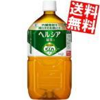 花王 ヘルシア 緑茶 1L