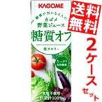 『送料無料』カゴメ 野菜ジュース 糖質オフ 200ml紙パック 48本 (24本×2ケース)