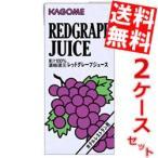 『送料無料:お徳用2セット』 カゴメ レッドグレープジュース (ホテルレストラン用) 1L紙パック 12(6×2)本×2セット