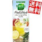 『送料無料』カゴメ 野菜生活100 ピール&ハーブ レモン・レモングラスミックス 200ml紙パック 24本入