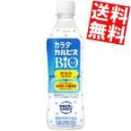 『送料無料』カルピス カラダカルピス 500mlペットボトル 24本入(機能性表示食品)