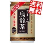 サントリー 烏龍茶 160g 30本