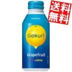 送料無料 サントリー Gokuri ゴクリ グレープフルーツ 400gボトル缶 24本入