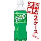 『送料無料』サントリー POPメロンソーダ 430mlペットボトル 48本 (24本×2ケース) [ポップメロンソーダ]