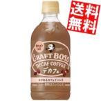 『送料無料』サントリー BOSSボス クラフトボス デカフェ 500mlペットボトル 48本 (24本×2ケース) (カフェインレス)