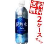『送料無料』チェリオ 炭酸水 500mlペットボトル 48本 (24本×2ケース)