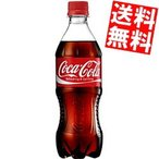 期間限定特価『送料無料』コカコーラ 500mlペットボトル 24本入