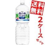 『期間限定特価』『送料無料』コカ・コーラ森の水だより2Lペットボトル12本(6本×2ケース)(コカコーラ)