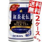ショッピング紅茶 『送料無料』コカコーラ 紅茶花伝 ロイヤルミルクティー 280g缶 48本 (24本×2ケース)