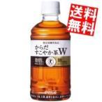 『送料無料』コカ・コーラ からだすこやか茶W 350mlペットボトル 24本入[特定保健用食品]
