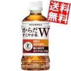 ■メーカー:コカ・コーラ ■賞味期限:(メーカー製造日より)10カ月 ■「からだすこやか茶W」は、植...