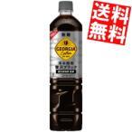特価送料無料 コカ・コーラ ジョージア ボトルコーヒー 無糖 950mlペットボトル 24本 (12本×2ケース)