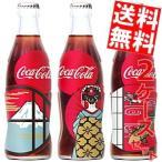 『送料無料』コカコーラ 250ml瓶 ワンウェイボトル 48本(24本×2ケース)〔ジャパンデザインボトル コカコーラ 瓶 ビン〕
