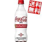 『送料無料』コカコーラプラス 500mlペットボトル 48本(24本×2ケース)