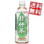 『送料無料』サンガリア 濃い杜仲茶 500mlペットボトル 24本入 (とちゅう茶)
