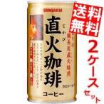■メーカー:サンガリア ■賞味期限:(メーカー製造日より)12カ月 ■煎りたて、挽きたて、濾したての...