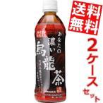 『送料無料』サンガリア あなたの濃い烏龍茶 500mlペットボトル 48本 (24本×2ケース)