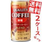 ■メーカー:サンガリア ■賞味期限:(メーカー製造日より)12カ月 ■煎りたてのコーヒー豆を使いまし...