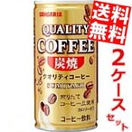 ■メーカー:サンガリア ■賞味期限:(メーカー製造日より)360日 ■煎りたての炭焼コーヒー豆を使っ...