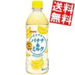 送料無料 サンガリア まろやかバナナ&ミルク 500mlペットボトル 24本入 (ばななみるく バナナミルク)
