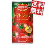 ショッピングトマトジュース 『送料無料』デルモンテ トマトジュース 190g缶 30本入 (野菜ジュース)