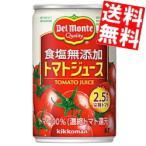 『送料無料』『20本販売用』デルモンテ KT トマトジュース 食塩無添加 160g缶 40本 (20本×2ケース)