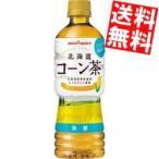 『送料無料』ポッカサッポロ やすらぎ気分のコーン茶 500mlペットボトル 48本 (24本×2ケース)