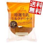『送料無料』丸中製菓Maybelle 1個特選牛乳ミルクドーナツ 8個入