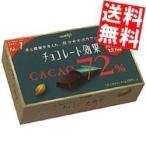 『送料無料』『期間限定特価』 明治 チョコレート効果 カカオ72% 75g×5箱入