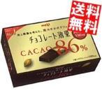『送料無料』『期間限定特価』 明治 チョコレート効果 カカオ86% 70g×5箱入