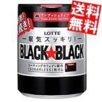 『送料無料』ロッテ ブラックブラック粒 ワンプッシュボトル 140g×6ボトル入