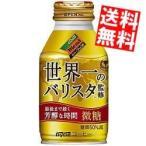 ショッピングバリスタ 『送料無料』ダイドーブレンド微糖 世界一のバリスタ監修 260gボトル缶 24本入