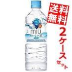 送料無料 ダイドー ミウ 550mlペットボトル 48本(24本×2ケース)[ミネラルウォーター 軟水]