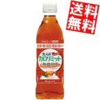 『送料無料』ダイドー 大人のカロリミット すっきり無糖紅茶 500mlペットボトル 24本 (ファンケル×ダイドー 機能性表示食品)